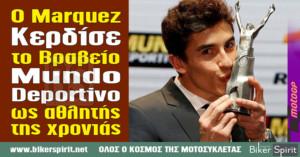 Ο Marc Marquez κέρδισε το Βραβείο Mundo Deportivo ως Αθλητής της χρονιάς 2019