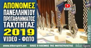 Απονομές Πανελληνίου Πρωταθλήματος Ταχύτητας 2019 – VIDEO – ΦΩΤΟΓΡΑΦΙΕΣ