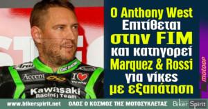 Ο Anthony West επιτίθεται στην FIM και κατηγορεί Marquez και Rossi για νίκες με εξαπάτηση