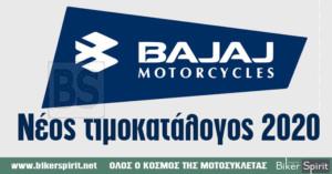 Νέος τιμοκατάλογος BAJAJ 2020 για όλα τα μοντέλα της
