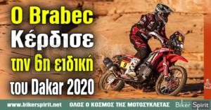 Ο Ricky Brabec κέρδισε την 6η ειδική του Dakar 2020 – Η Honda κάνει και πάλι το 1-2