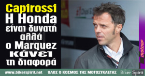 Capirossi: «Η Honda είναι δυνατή, αλλά ο Marquez κάνει τη διαφορά»