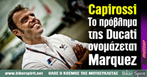 "Loris Capirossi: ""Το πρόβλημα της Ducati ονομάζεται Marquez"""