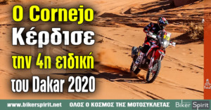 Ο Cornejo πήρε την πρώτη του νίκη στο Dakar κερδίζοντας στην 4η ειδική του Dakar 2020