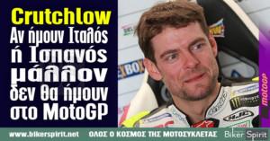 "Crutchlow: ""Αν ήμουν Ιταλός ή Ισπανός, μάλλον δεν θα ήμουν στο MotoGP"""