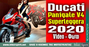 Νέο Ducati Panigale V4 Superleggera 2020 – Video – Φωτο