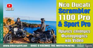 Νέα Ducati Scrambler 1100 Pro και Sport Pro 2020: Πρώτες επίσημες φωτογραφίες και βίντεο!