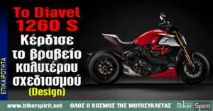 Το Diavel 1260 S κερδίζει το βραβείο καλυτέρου σχεδιασμού (Design)