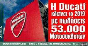 Η Ducati κλείνει το 2019, με τις πωλήσεις να φτάνουν τις 53.000 μοτοσυκλέτες