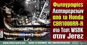 Φωτογραφίες λεπτομερειών από το Honda CBR1000RR-R στην δοκιμή WSBK στην Jerez