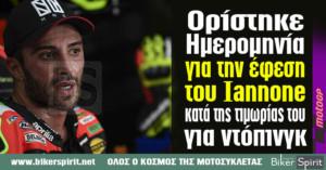 Ορίστηκε ημερομηνία για την έφεση του Iannone κατά της τιμωρίας του για ντόπινγκ από την FIM