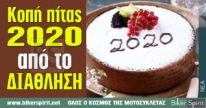 Κοπή πίτας 2020 από το ΔΙΑΘΛΗΣΗ – 26/1/2020