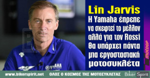 "Lin Jarvis: ""Η Yamaha έπρεπε να σκεφτεί το μέλλον αλλά για τον Rossi θα υπάρχει πάντα μια εργοστασιακή μοτοσυκλέτα"""