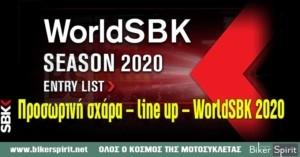 Προσωρινή σχάρα – line up – WorldSBK για τη σεζόν 2020