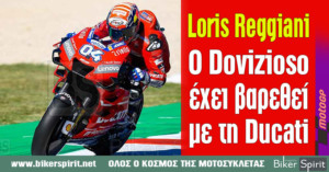 """Loris Reggiani: """"O Dovizioso έχει βαρεθεί με τη Ducati"""""""