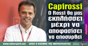 "Capirossi: ""Ο Rossi θα μας εκπλήσσει μέχρι να αποφασίσει να αποσυρθεί"""
