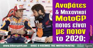 Αναβάτες και Μηχανικοί MotoGP: ποιος είναι με ποιον το 2020;
