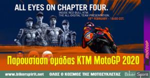 Παρουσίαση ομάδας KTM MotoGP για το 2020 – 12/2/2020