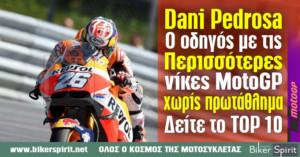 Dani Pedrosa: ο οδηγός με τις περισσότερες νίκες MotoGP χωρίς να είναι πρωταθλητής – Δείτε το TOP 10