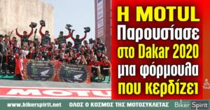 Η MOTUL παρουσίασε στο Dakar 2020 μια φόρμουλα που κερδίζει
