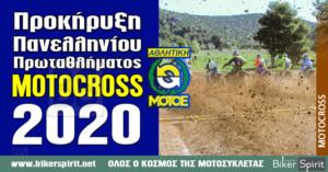 Προκήρυξη Πανελλήνιου Πρωταθλήματος Motocross 2020
