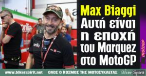 Max Biaggi: «Αυτή είναι η εποχή του Márquez στο MotoGP»