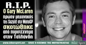 R.I.P. - Ο Gary McLaren πρώην μηχανικός της Suzuki στο MotoGP σκοτώθηκε από πυροτέχνημα στην Ταϊλάνδη