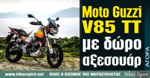 Η Moto Guzzi V85 TT με δώρο αξεσουάρ