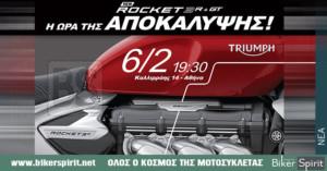Triumph Rocket 3 R & GT των 2.500cc: Η ΩΡΑ ΤΗΣ ΑΠΟΚΑΛΥΨΗΣ