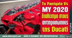Το νέο Panigale V4 MY 2020 είναι πλέον διαθέσιμο στους αντιπροσώπους της Ducati