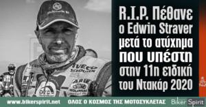R.I.P. Πέθανε ο Edwin Straver μετά το ατύχημα που υπέστη στην 11η ειδική του Ντακάρ 2020