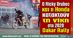 O Ricky Brabec και η Honda κατακτούν τη νίκη στο 2020 Dakar Rally