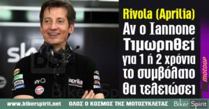 Rivola: «Αν ο Iannone τιμωρηθεί για ένα ή δύο χρόνια, το συμβόλαιο με την Aprilia θα τελειώσει»