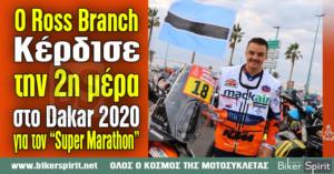 """Ο Ross Branch κέρδισε την 2η μέρα στο Dakar 2020 για τον """"Super Marathon"""""""