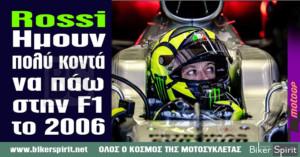 "Valentino Rossi: ""Ήμουν πολύ κοντά να πάω στην F1 το 2006"""