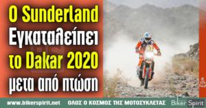 Ο Sunderland εγκαταλείπει το Dakar 2020 μετά από πτώση