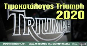 Νέος τιμοκατάλογος Triumph 2020