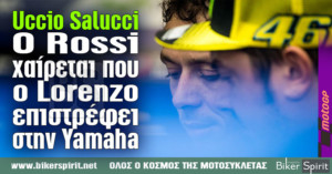 "Uccio Salucci: ""Ο Valentino Rossi χαίρεται που ο Lorenzo επιστρέφει στην Yamaha"""