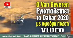 Ο Van Beveren εγκαταλείπει τον αγώνα Dakar 2020 με σφοδρή πτώση - VIDEO