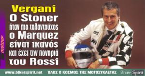 "Vergani: ""Ο Stoner ήταν πιο ταλαντούχος, ο Marquez είναι ικανός και έχει την πονηριά του Rossi"""