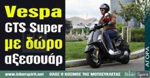 Vespa GTS Super με δώρο αξεσουάρ - Προσφορά