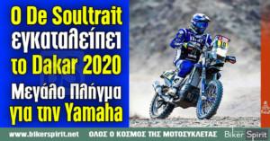 Ο Xavier De Soultrait εγκαταλείπει το Dakar 2020 – Μεγάλο Πλήγμα για την Yamaha