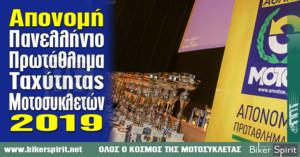 Απονομή για το Πανελλήνιο Πρωτάθλημα Ταχύτητας Μοτοσυκλετών 2019