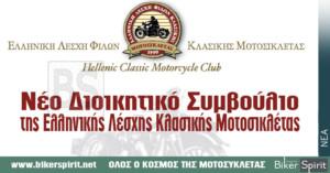 Νέο Διοικητικό Συμβούλιο της Ελληνικής Λέσχης Κλασικής Μοτοσικλέτας