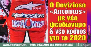 Ο Andrea Dovizioso «Απτόητος» με νέο ψευδώνυμο και νέο κράνος για το 2020 – Φωτογραφίες