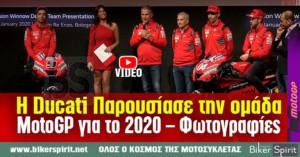 Η Ducati Παρουσίασε την ομάδα MotoGP για το 2020 – Φωτογραφίες
