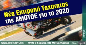 Νέα Επιτροπή Ταχύτητας της ΑΜΟΤΟΕ για το 2020