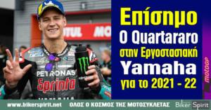 Επίσημο: Ο Quartararo στην Εργοστασιακή Yamaha για το 2021 και 2022