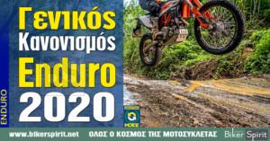 Γενικός Κανονισμός Enduro 2020