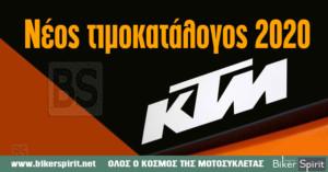 Νέος τιμοκατάλογος KTM 2020 για όλα τα μοντέλα της